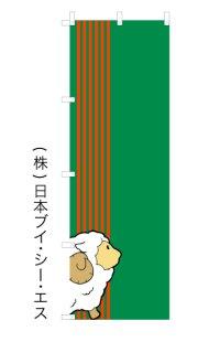 MV-0699【文字入れのぼり旗】既製柄に文字入れ・打ち合わせカンタン オリジナルのぼり旗