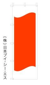 MV-0695【文字入れのぼり旗】既製柄に文字入れ・打ち合わせカンタン オリジナルのぼり旗