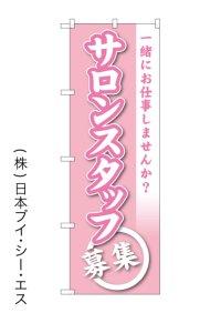 【サロンスタッフ募集】のぼり旗
