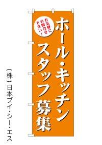 【ホール・キッチンスタッフ募集】のぼり旗