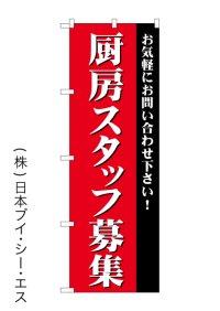 【厨房スタッフ募集】のぼり旗