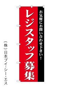 【レジスタッフ募集】のぼり旗