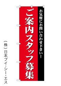 【ご案内スタッフ募集】のぼり旗