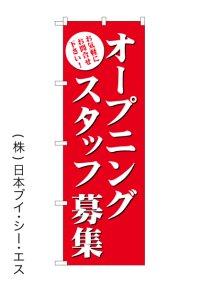 【オープニングスタッフ募集】のぼり旗