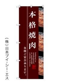 【本格焼肉】のぼり旗