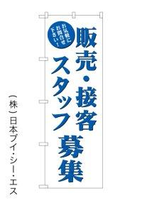 【販売・接客スタッフ募集】のぼり旗