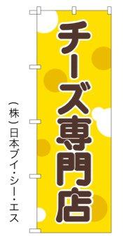【チーズ専門店】のぼり旗