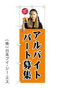 【アルバイト・パート募集】のぼり旗