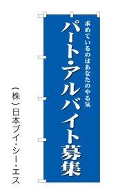 【パート・アルバイト募集】のぼり旗
