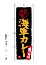【海軍カレー】のぼり旗