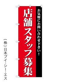 【店舗スタッフ募集】のぼり旗
