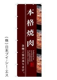 【本格焼肉】メガのぼり旗
