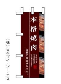【本格焼肉】ミニのぼり旗