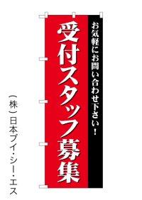 【受付スタッフ募集】のぼり旗