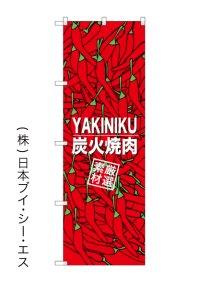 【YAKINIKU炭火焼肉】のぼり旗