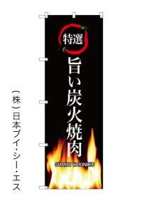 【特選 旨い炭火焼肉】のぼり旗