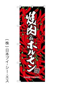 【焼肉&ホルモン】のぼり旗