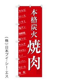 【本格炭火 焼肉】のぼり旗