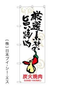 【厳選素材の旨い焼肉】のぼり旗