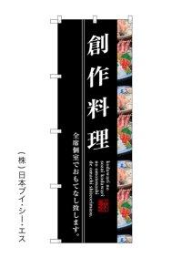 【創作料理】のぼり旗