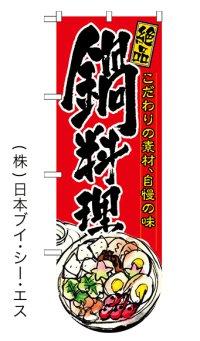 【鍋料理】変型のぼり旗(下部Rタイプ)