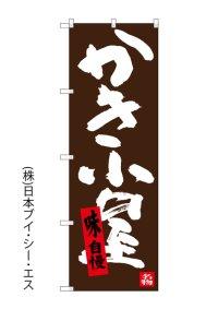 【かき小屋】のぼり旗