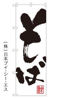 【そば】のぼり旗