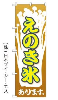 【えのき氷】のぼり旗