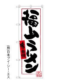 【福山ラーメン】のぼり旗