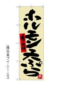 【ホルモン天ぷら】のぼり旗