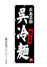 【広島名物 呉冷麺】のぼり旗