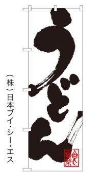 【うどん】のぼり旗