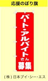 【パート・アルバイトさん募集】オススメ特価のぼり旗(450X1500mm)