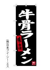 【牛骨ラーメン】のぼり旗