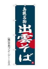 【出雲そば】のぼり旗