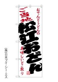 【おでんとうどんのご当地 松江おどん】のぼり旗