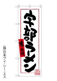 【宇部ラーメン】のぼり旗