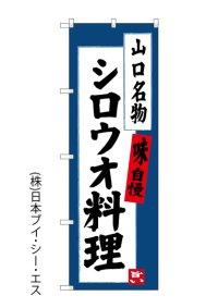 【山口名物 シロウオ料理】のぼり旗