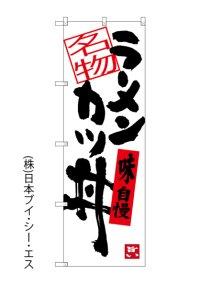 【ラーメン カツ丼】のぼり旗