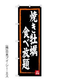 【焼き牡蠣食べ放題】のぼり旗