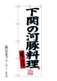 【下関の河豚料理】のぼり旗