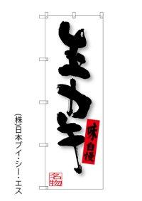【生カキ】のぼり旗