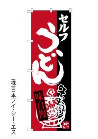 【セルフうどん】のぼり旗