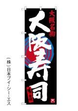 【大阪寿司】のぼり旗