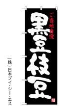 【黒豆枝豆】のぼり旗