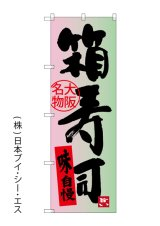 【箱寿司】のぼり旗