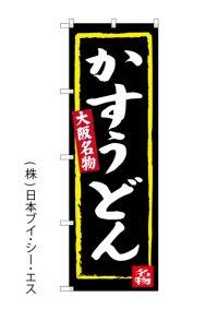 【大阪名物 かすうどん】のぼり旗