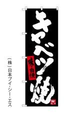 【キャベツ焼】のぼり旗