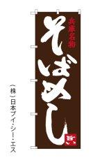 【そばめし】のぼり旗
