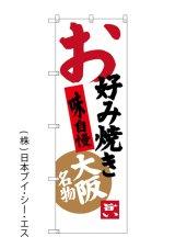 【お好み焼き】のぼり旗